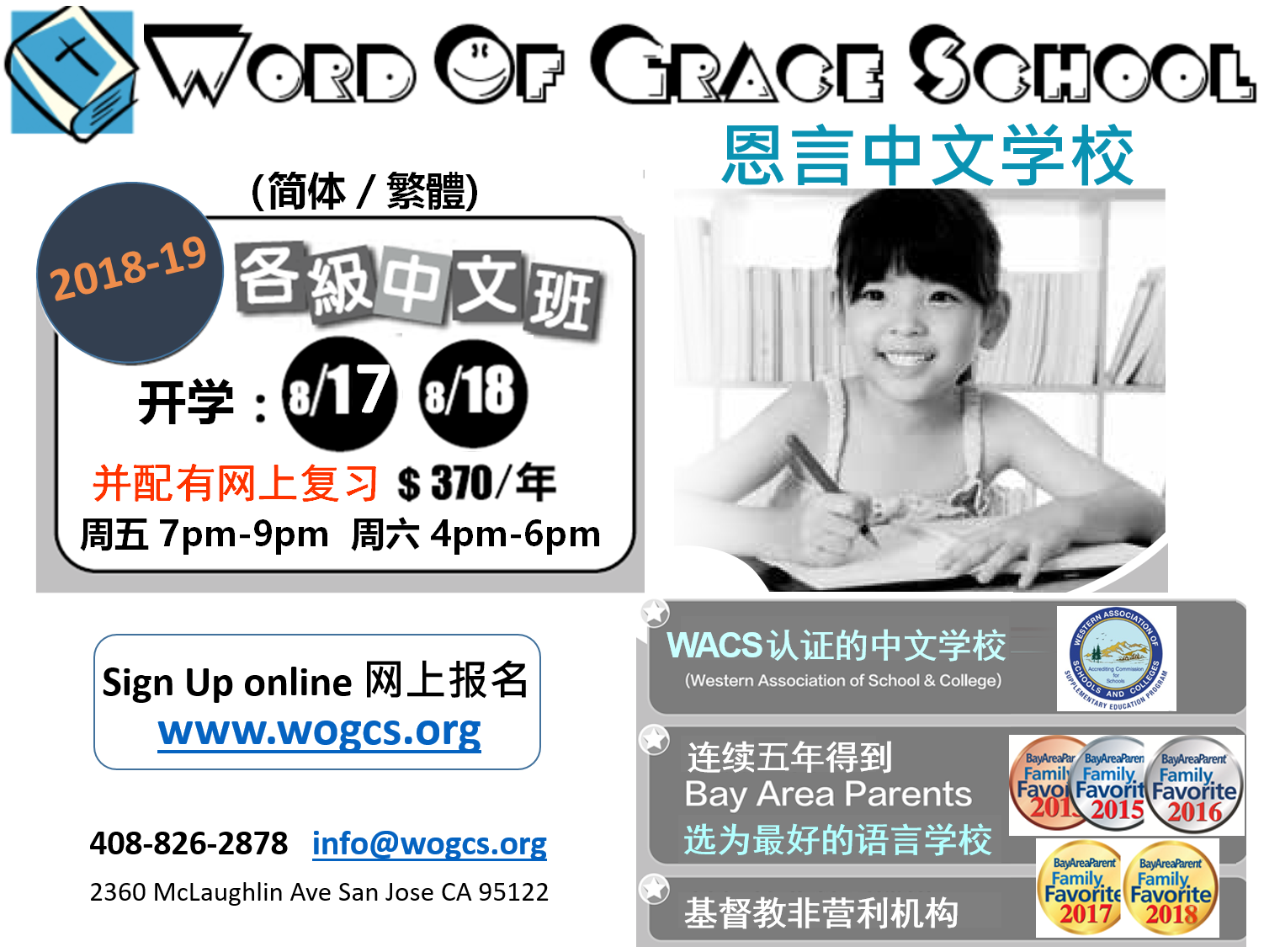 Learning Chinese Mandarin For Kids Weekend Chinese School Near San